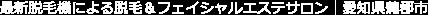最新脱毛機による脱毛&フェイシャルエステサロン ブリエ|愛知県蒲郡市